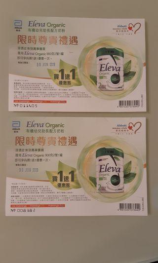 雅培Eleva Organic 2號買一送一劵