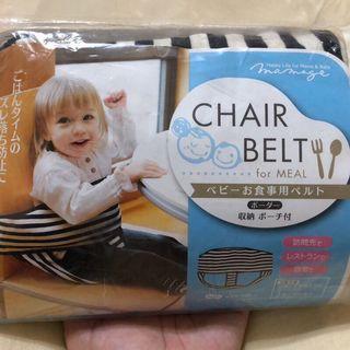 🚚 Chair belt 攜帶式安全綁帶座椅 便宜賣 全新 魔鬼氈 附收納袋 棉100%