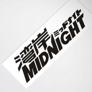 MIDNIGHTミッドナイトdecal sticker 灣岸 貼紙 車貼 JDM車貼 防水耐溫貼紙 反光貼 刮痕遮蔽