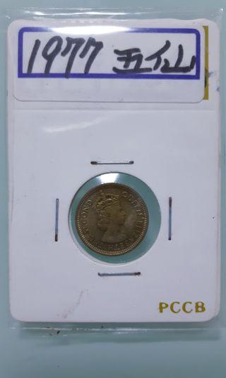 1977年香港英女皇伍仙硬幣 5 CENTS HONG KONG
