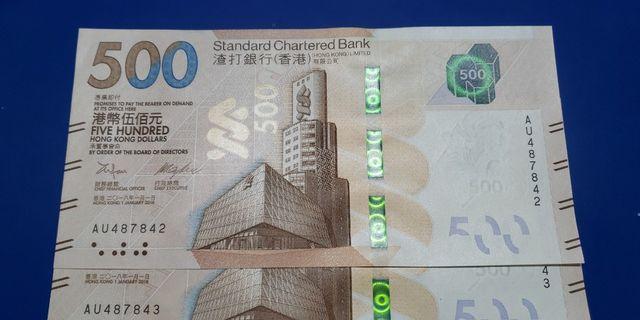渣打$500新鈔兩張 直版 連號