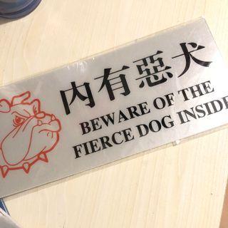 內有惡犬 CCTv告事牌