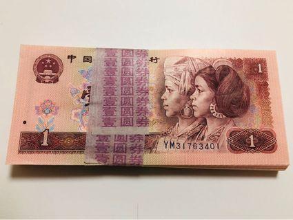 全新未使用中國人民幣一元紙幣連號98張UNC花腰帶