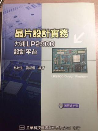 晶片設計實務 力浦LP2900設計平台