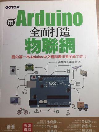 Arduino 全面打造物聯網