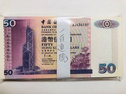 全新未使用中國銀行1996年$50紙幣一百連號UNC