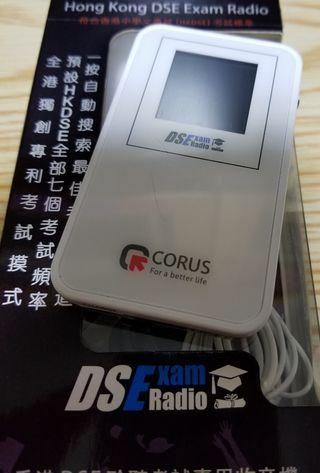Corus收音機 DSE 5**必備