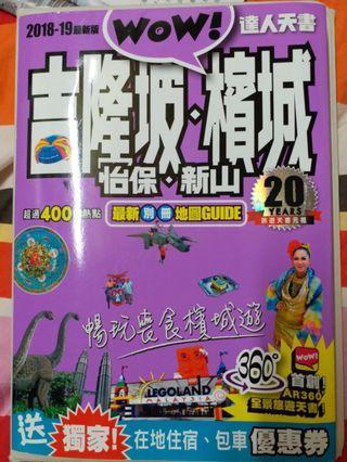 吉隆坡 最新 旅遊書
