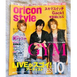 [山下智久] 限定組合 GYM, 日雜 (Oricon Style)