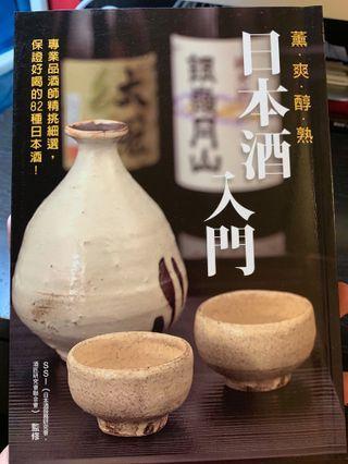 日本酒入門 (九成新)