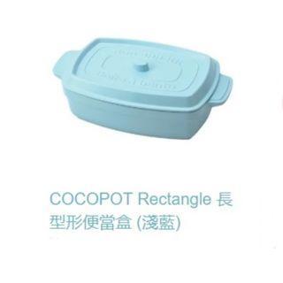 全新及正貨 日本COCOPOT Rectangle 長型形便當盒 (淺藍)