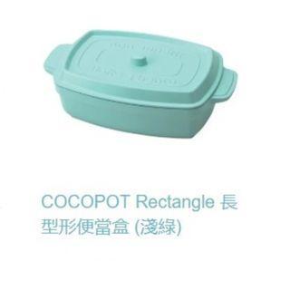 全新及正貨 日本COCOPOT Rectangle 長型形便當盒 (淺綠)