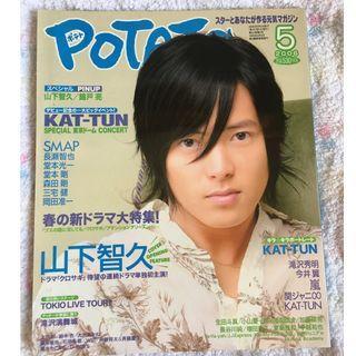 山下智久封面日雜 (Potato) 2006.05