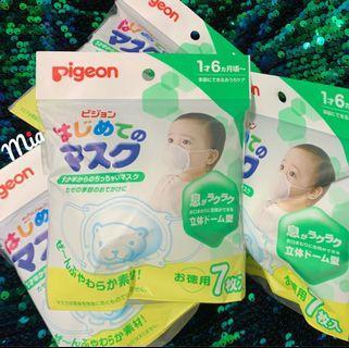 日本《pigeon貝親》一歲六個月~三歲寶貝專用口罩(7入)