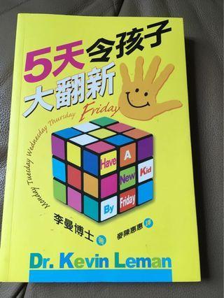 5天令孩子大翻新 (Have a new kid by Friday)