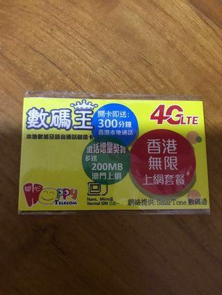 Clearance! 8 days Hk, Macau SIM card