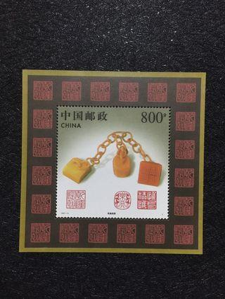 China PRC 1997 Stone Carving of Shoushan S/S MNH stamp