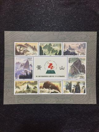 China PRC 1997 UPU Mt Huangshan S/S MNH stamps