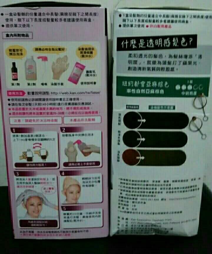 【莉婕】頂級奶霜泡沫染髮劑4P暖紅棕色 /亞麻棕色