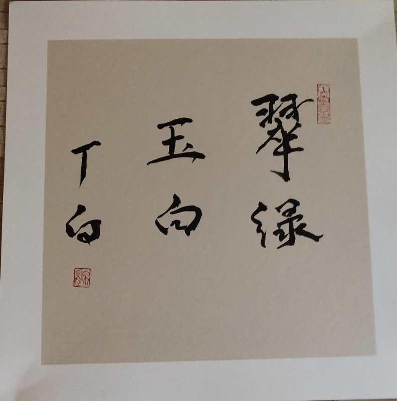 小幅字適合香港小單位