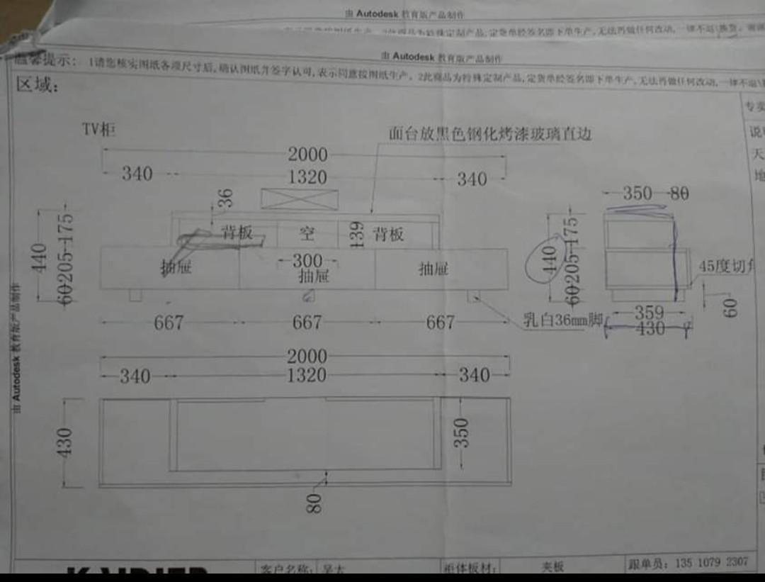 電視機櫃 440mm x 2000mm