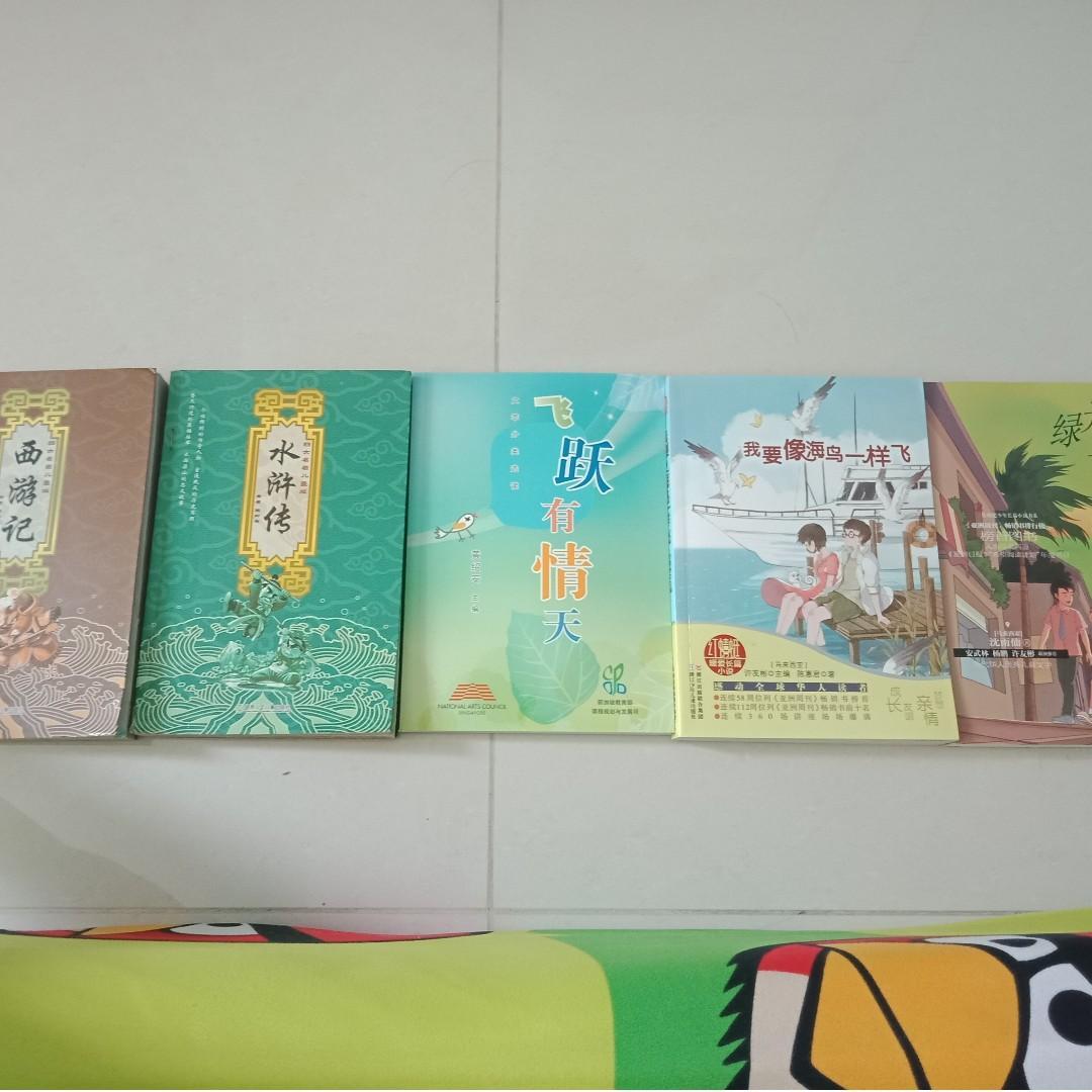 Chinese novels and 中国四大名著