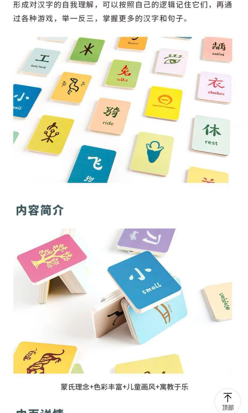 Like Chinese Flash Cards 小象汉子