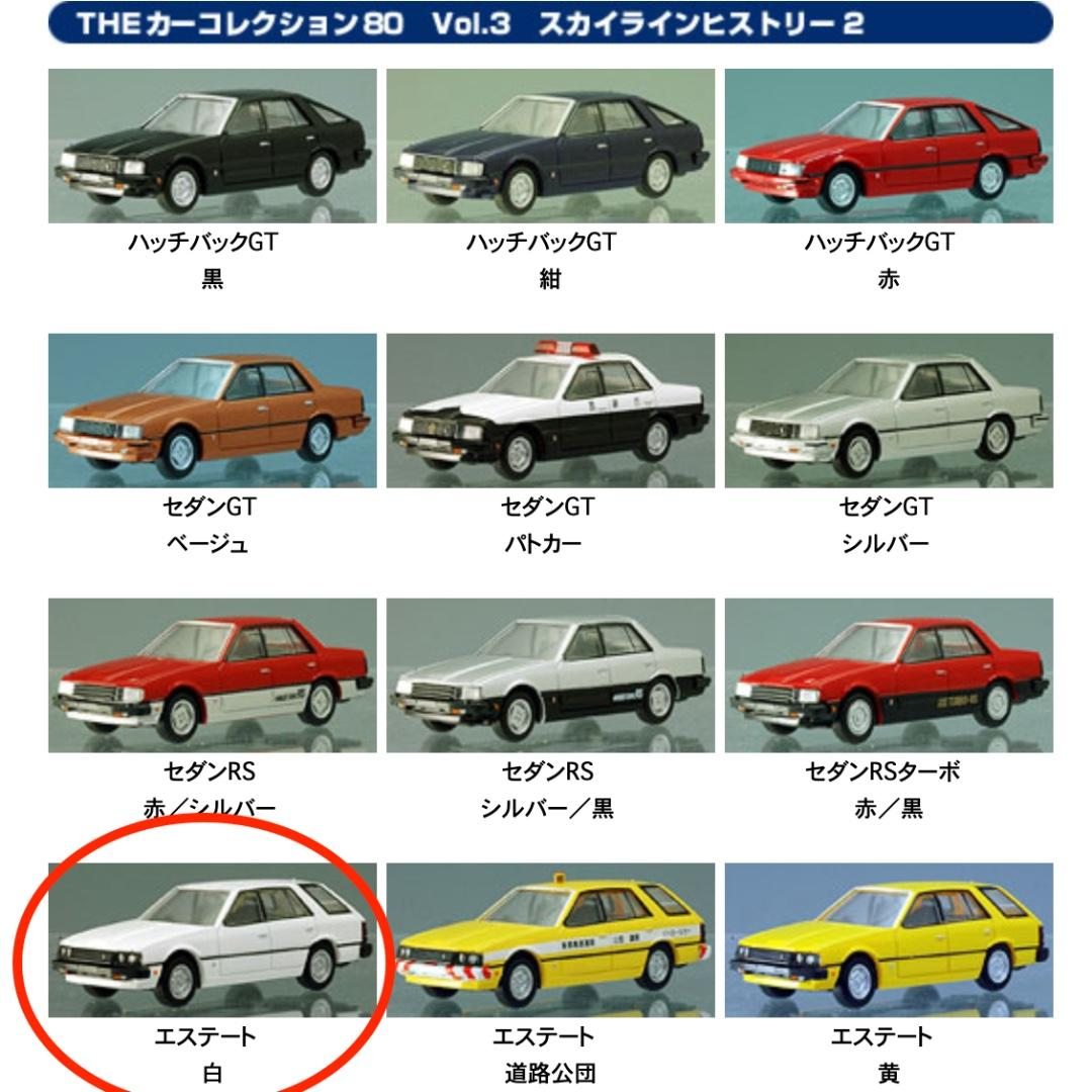 Tomytec 1/80 The Cars Collection 第二彈 & 第三彈 2部