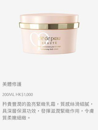 Cle de peau 潤膚霜 Body cream 30ml 旅行裝
