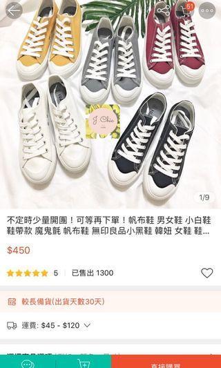 白色帆布鞋 24.5