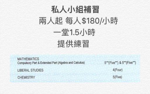 4年專科補習經驗  數學私人補習