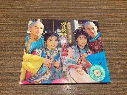 Huan Zhu Ge Ge Sound Track