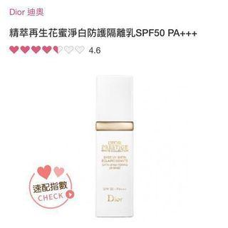 🚚 Dior 精萃再生花蜜淨白防護隔離乳SPF50 PA+++ 30ml