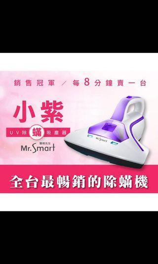 小紫塵蟎機 「免運」全新商品