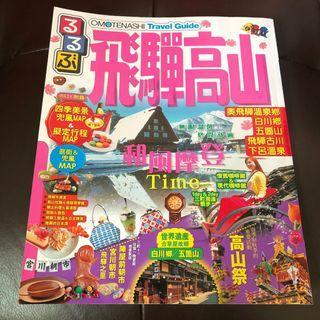 JTB Publishing 萬里機構飛驒高山Travel Guide