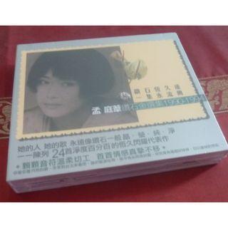 New  孟庭葦 孟庭苇 Meng Ting wei tingwei 钻石金选集 2 cds vintage retro classics album