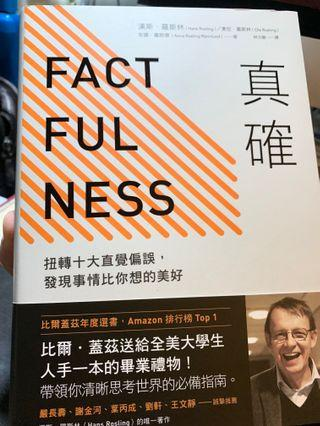 Factfulness 真確 (9成新)