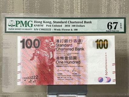 渣打銀行 2016 $100紙 [CH022222] 正宗5條2 步步高必備 PMG 嚴評 67EPQ