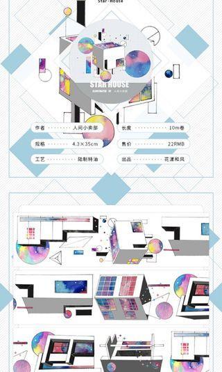 [分裝]STAR HOUSE