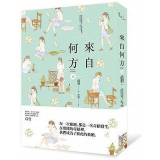 晨羽 來自何方 (上)
