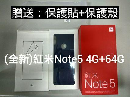 【全新限面交】紅米note5 4G+64G (金色)→加贈防摔保護殼+貼膜