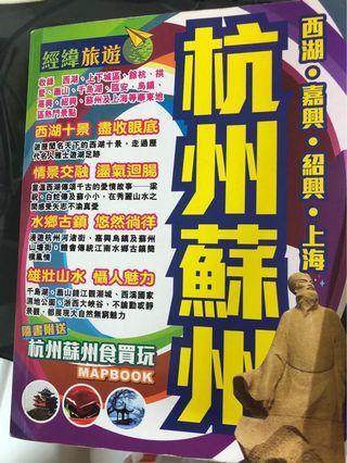 杭州蘇州旅遊書