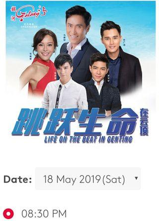 Life On The Beat. TVB VIP seat Genting Concert. 60%off