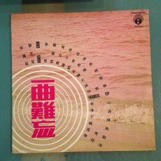 Lp Frances Yip (Life label) vinyl record