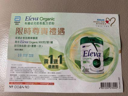 Eleva organic 雅培(包平郵)