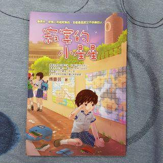 Chinese novel for primary kids