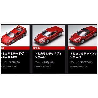 全新日版Tomytec Tomica Limited Vintage Neo Ferrari 一套三部:F40、246GT、246GTS