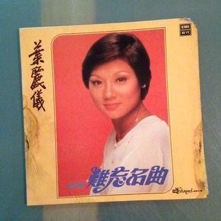 Lp Frances Yip (no 5) vinyl record