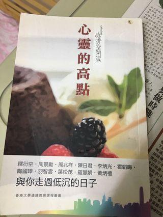 人生哲理書📚 《心靈的高點》總編輯: 吳思源 出版社: 香港大學通識教育部、從心會社有限公司 🔥人生誠然充滿挑戰和考驗,重要的是我們廁身其間時,有沒有一個制高點,一個局外點,俾我們能夠從新的角度觀照世情,從而看出它原本被遮蔽和隱藏的意義。  今天我們處身的環境和時空也充滿改變,但對人生的跌跌撞撞,十一位講者的領悟卻是歷久常新。惜福、從容,豈不會是保持心境開朗,應對逆境的最佳方法!😊