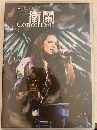 衛蘭Concert 2010 DVD&VCD